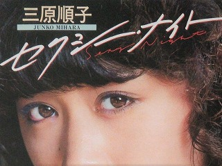 miharasexynight1980.jpg