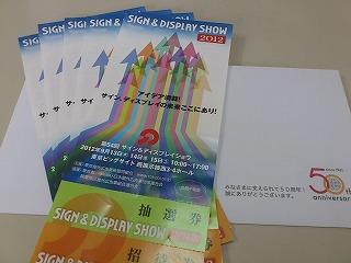 signdisplay2012916.jpg