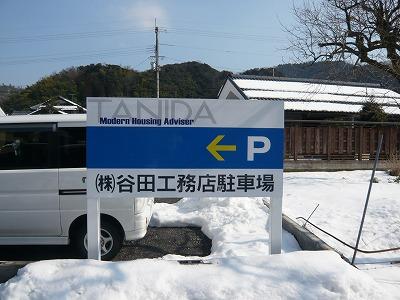 tanida22.jpg